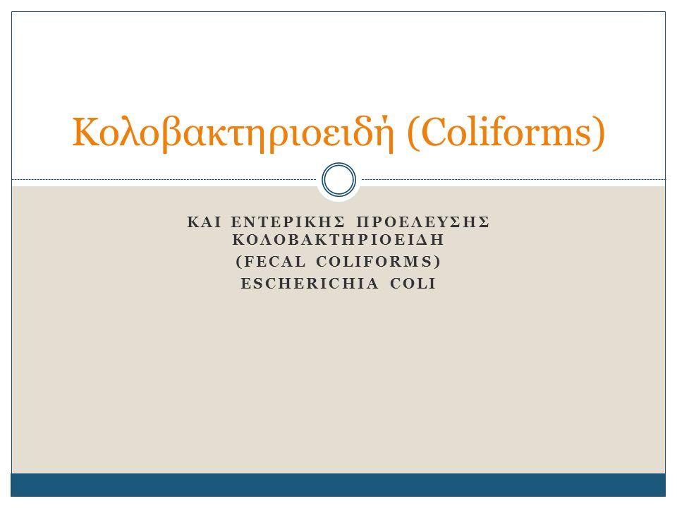Κολοβακτηριοειδή (Coliforms)