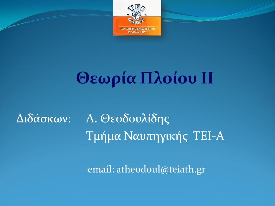 Θεωρία Πλοίου ΙΙ Διδάσκων: Α. Θεοδουλίδης Τμήμα Ναυπηγικής TEI-A