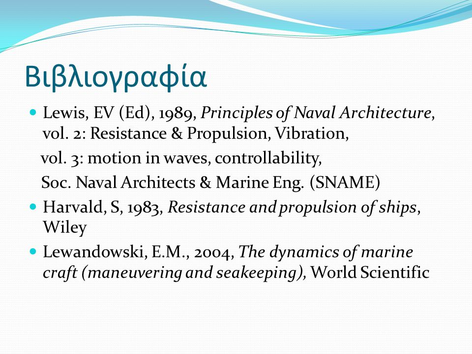Βιβλιογραφία Lewis, EV (Ed), 1989, Principles of Naval Architecture, vol. 2: Resistance & Propulsion, Vibration,