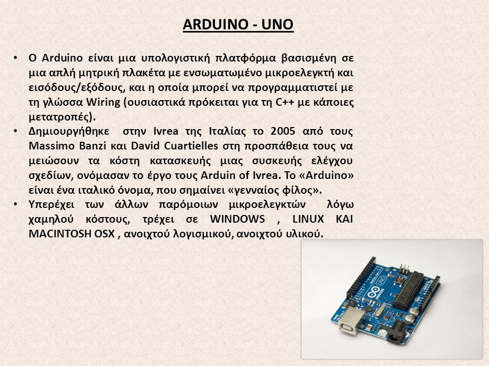 ARDUINO - UNO