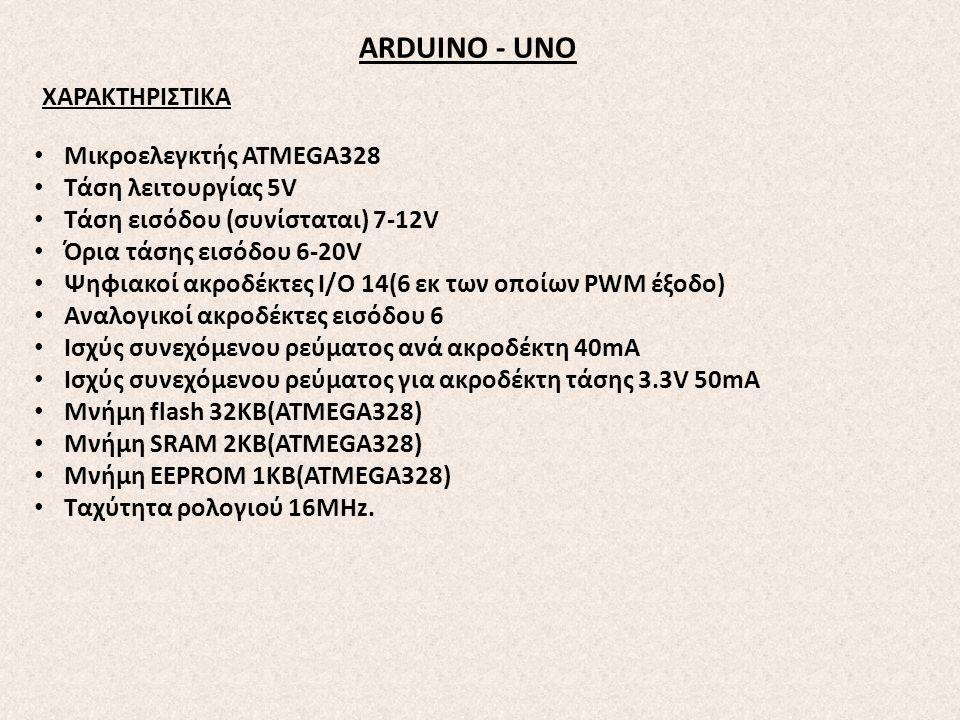 ARDUINO - UNO ΧΑΡΑΚΤΗΡΙΣΤΙΚΑ Μικροελεγκτής ATMEGA328