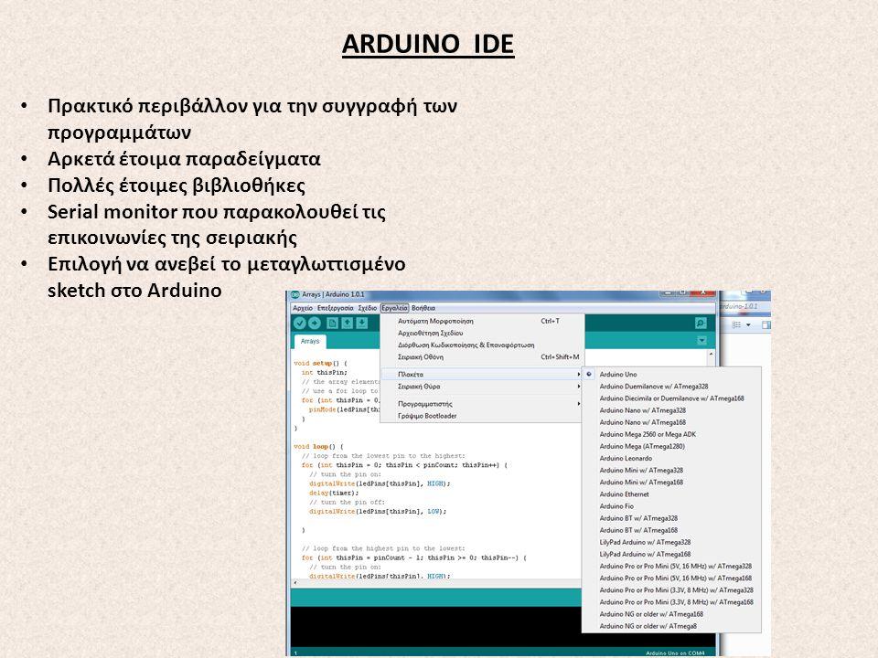 ARDUINO IDE Πρακτικό περιβάλλον για την συγγραφή των προγραμμάτων
