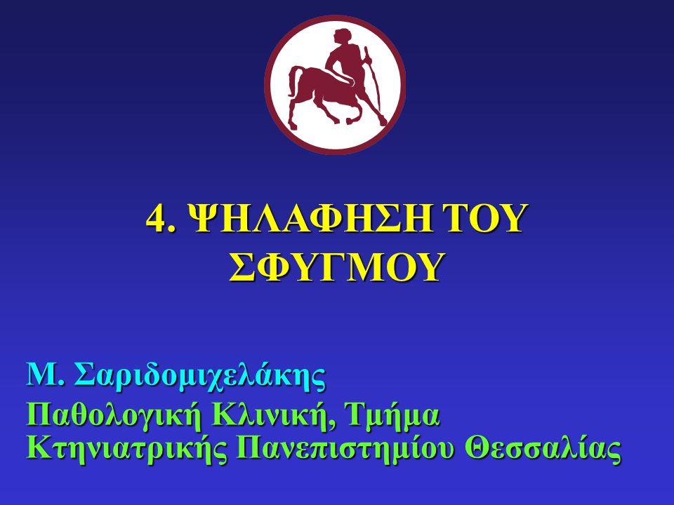 4. ΨΗΛΑΦΗΣΗ ΤΟΥ ΣΦΥΓΜΟΥ Μ. Σαριδομιχελάκης