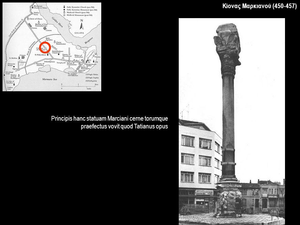 Κίονας Μαρκιανού (450-457) Principis hanc statuam Marciani cerne torumque praefectus vovit quod Tatianus opus.