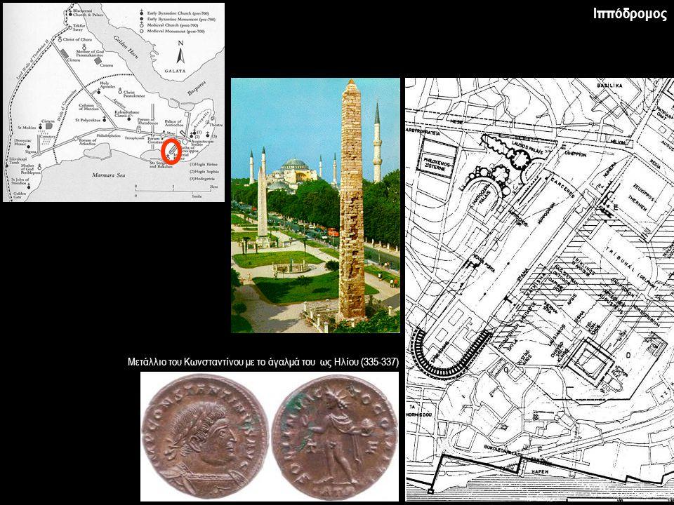 Ιππόδρομος Μετάλλιο του Κωνσταντίνου με το άγαλμά του ως Ηλίου (335-337)