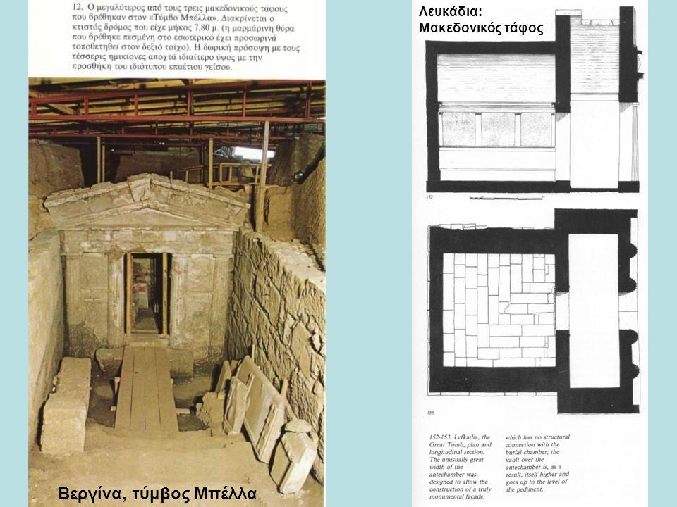 Λευκάδια: Μακεδονικός τάφος