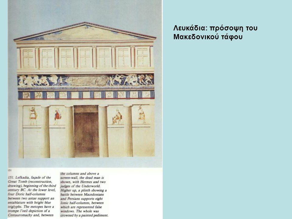 Λευκάδια: πρόσοψη του Μακεδονικού τάφου
