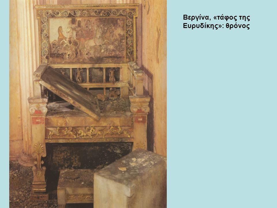 Βεργίνα, «τάφος της Ευρυδίκης»: θρόνος