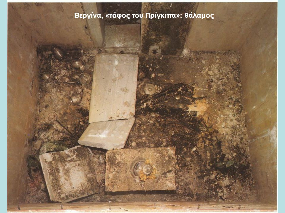 Βεργίνα, «τάφος του Πρίγκιπα»: θάλαμος