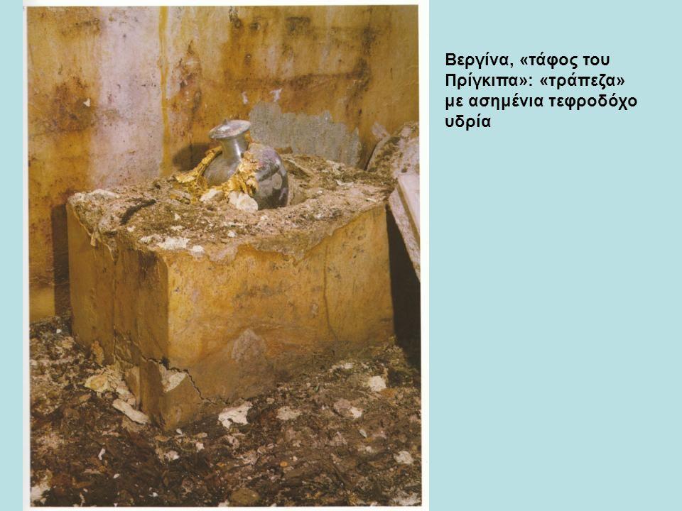 Βεργίνα, «τάφος του Πρίγκιπα»: «τράπεζα» με ασημένια τεφροδόχο υδρία