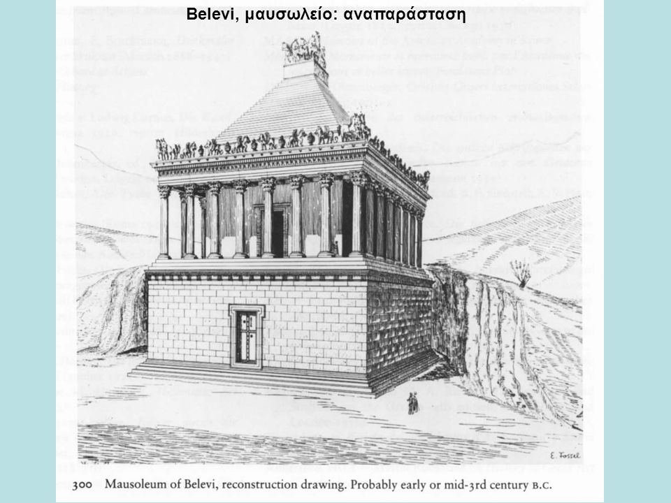 Belevi, μαυσωλείο: αναπαράσταση