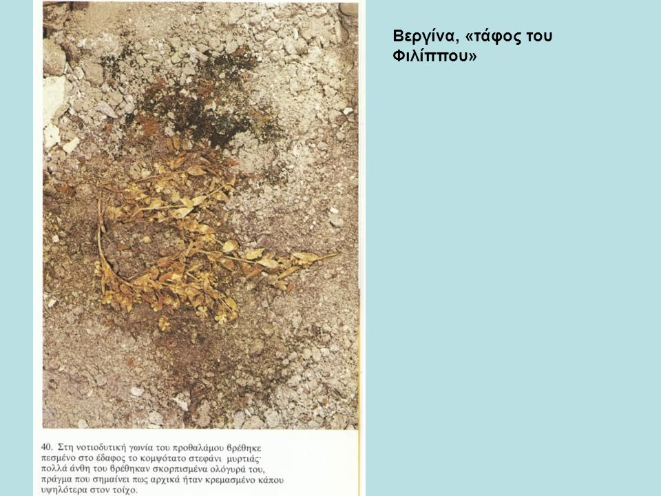 Βεργίνα, «τάφος του Φιλίππου»