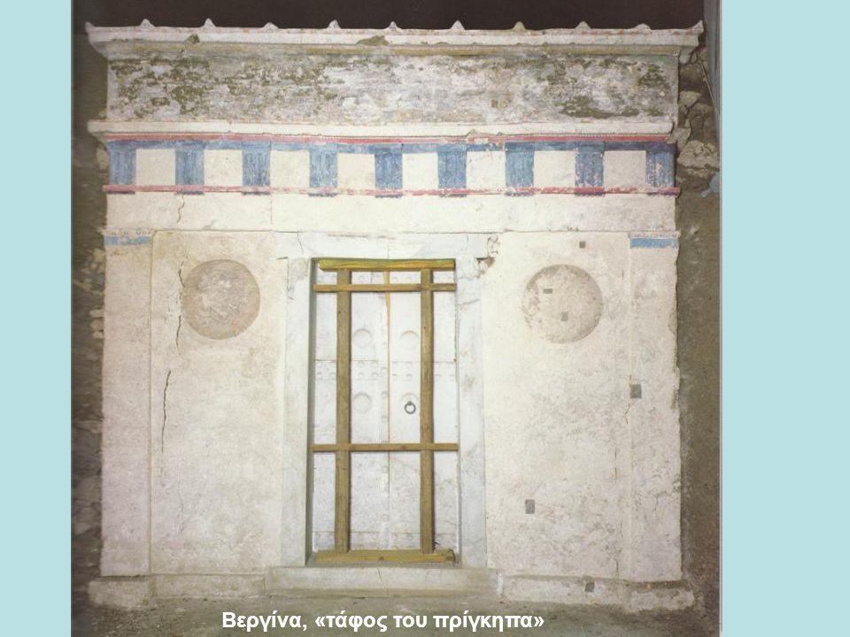 Βεργίνα, «τάφος του πρίγκηπα»