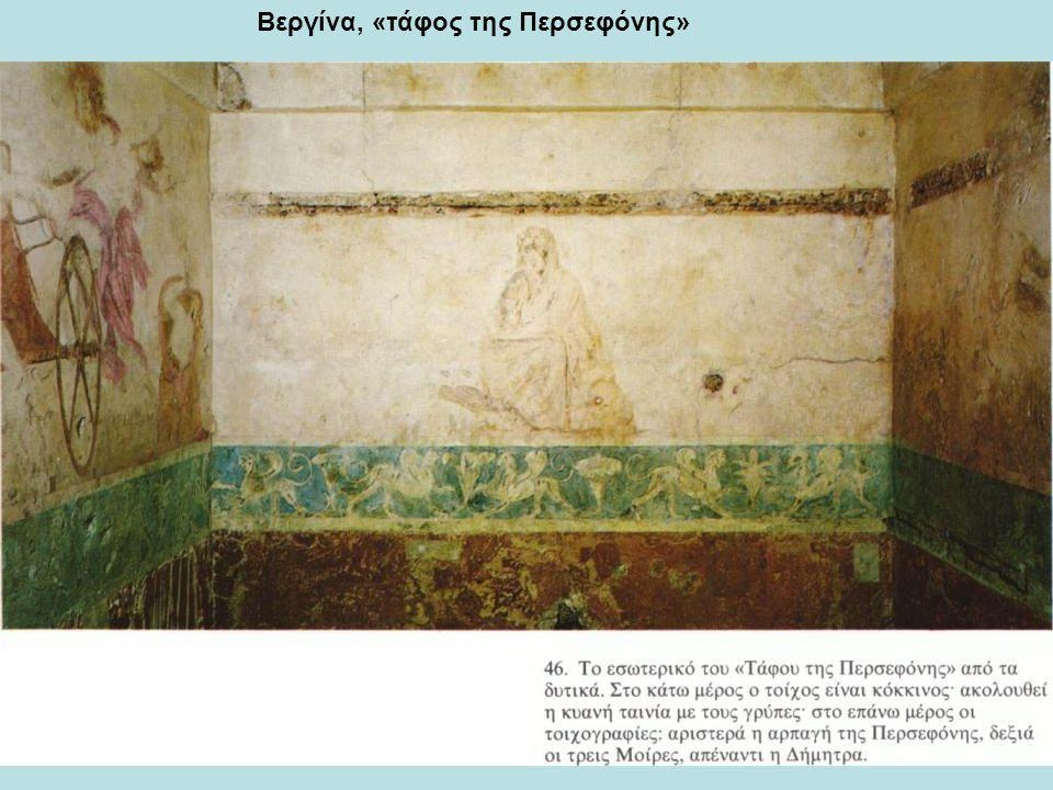 Βεργίνα, «τάφος της Περσεφόνης»