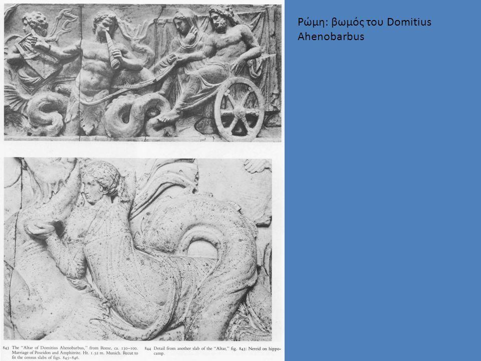 Ρώμη: βωμός του Domitius Ahenobarbus