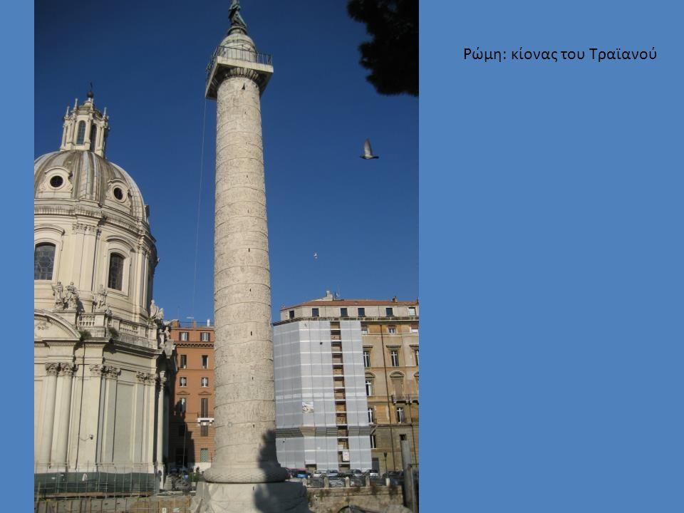 Ρώμη: κίονας του Τραϊανού