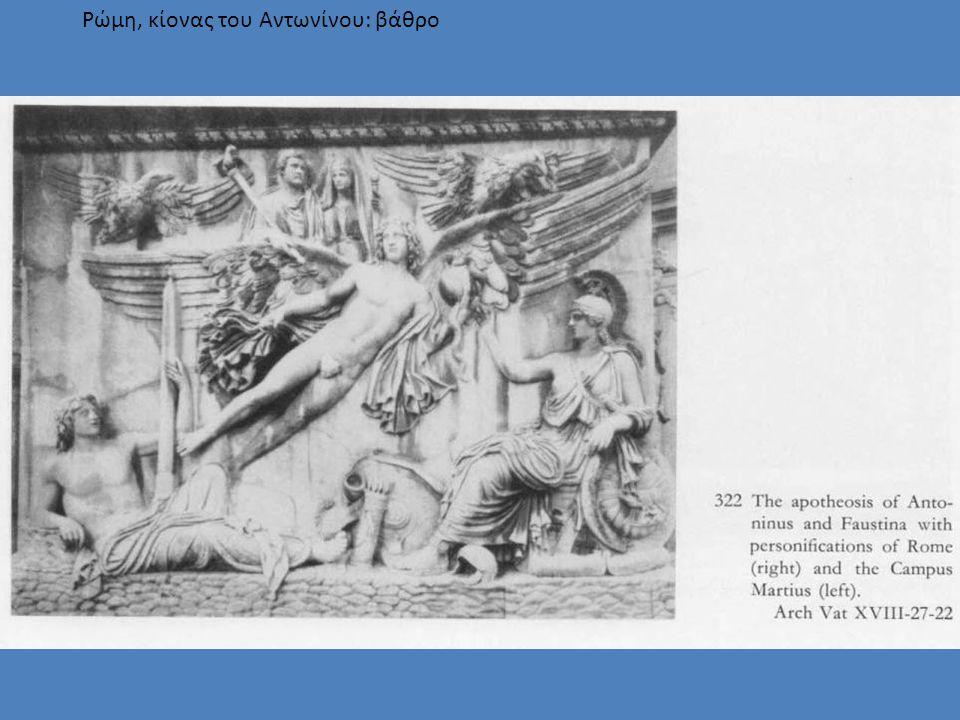 Ρώμη, κίονας του Αντωνίνου: βάθρο