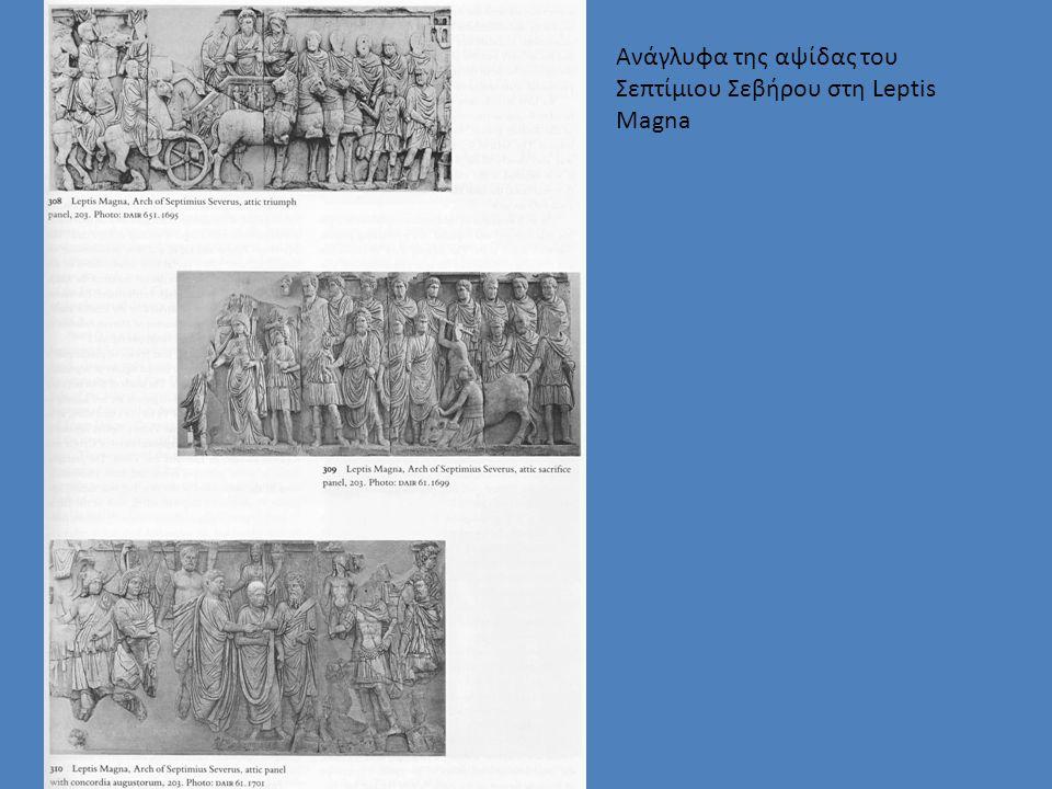 Ανάγλυφα της αψίδας του Σεπτίμιου Σεβήρου στη Leptis Magna