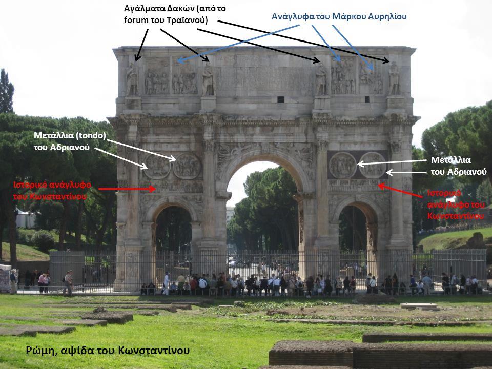 Ρώμη, αψίδα του Κωνσταντίνου