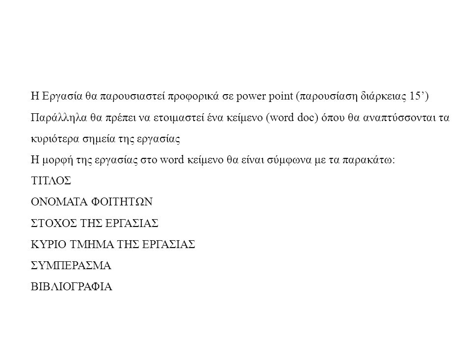 H Eργασία θα παρουσιαστεί προφορικά σε power point (παρουσίαση διάρκειας 15')