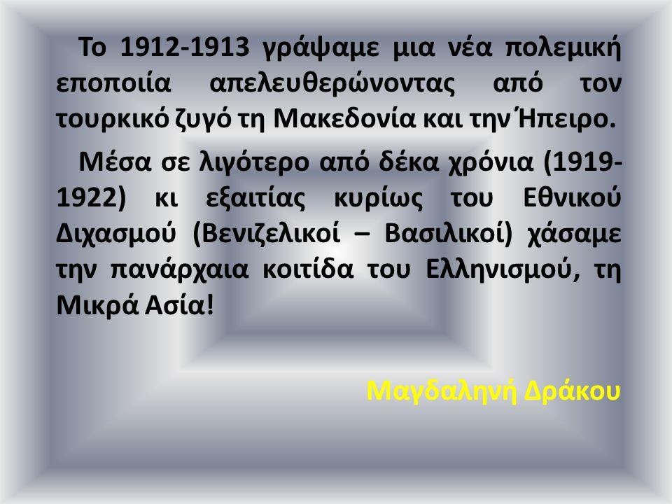 Το 1912-1913 γράψαμε μια νέα πολεμική εποποιία απελευθερώνοντας από τον τουρκικό ζυγό τη Μακεδονία και την Ήπειρο.