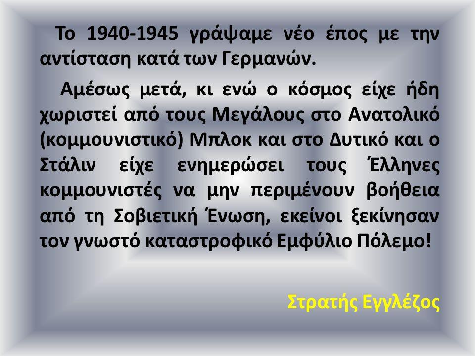 Το 1940-1945 γράψαμε νέο έπος με την αντίσταση κατά των Γερμανών.
