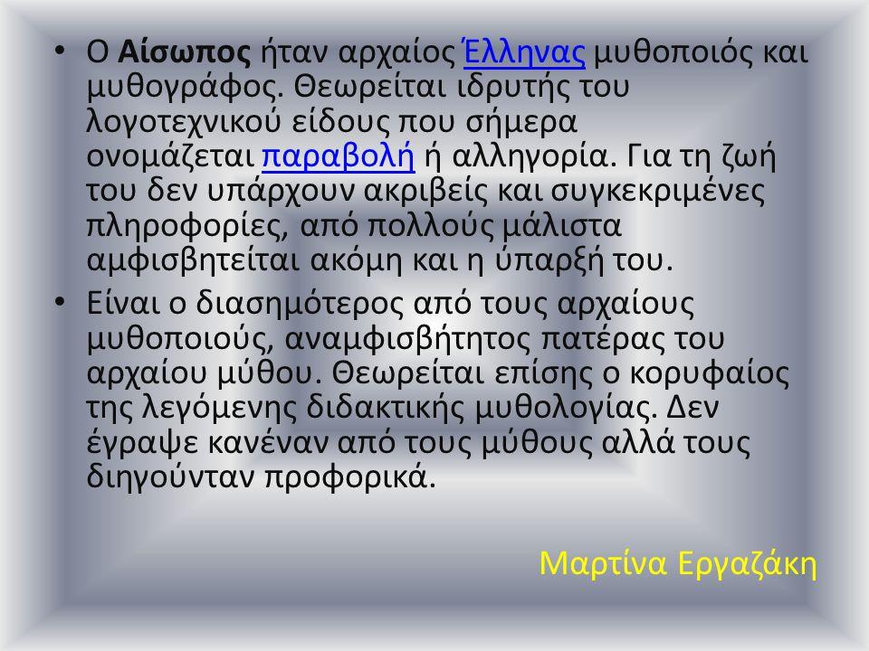 Ο Αίσωπος ήταν αρχαίος Έλληνας μυθοποιός και μυθογράφος