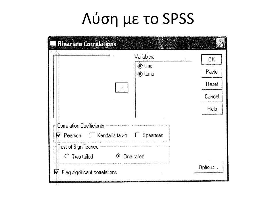 Λύση με το SPSS