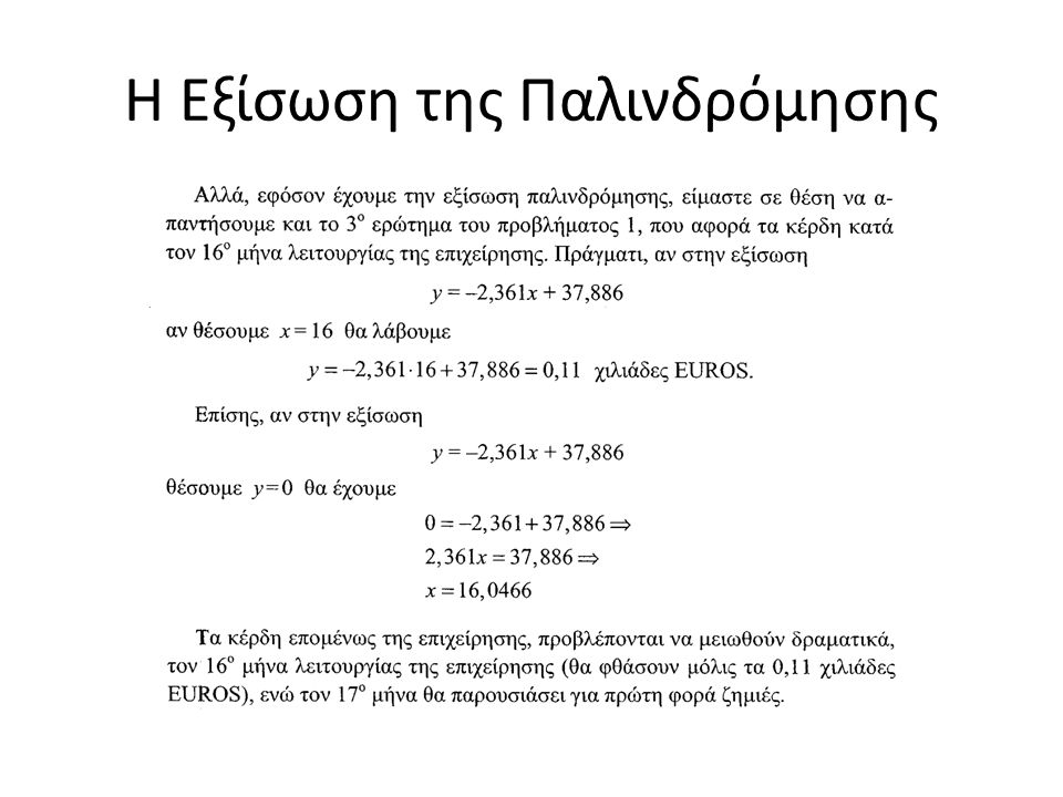 Η Εξίσωση της Παλινδρόμησης