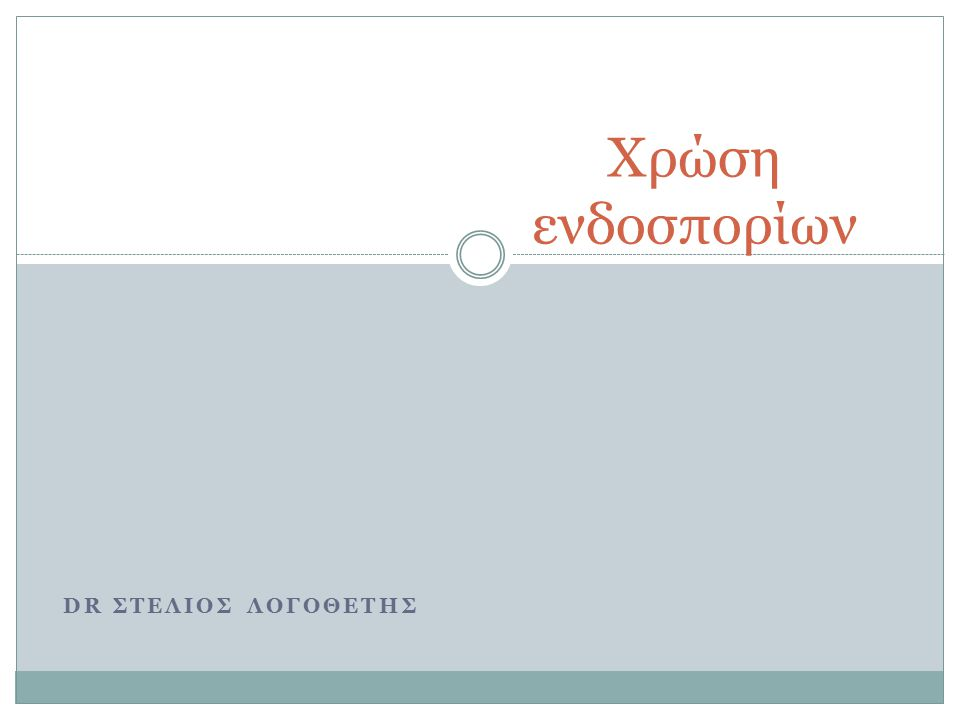 Χρώση ενδοσπορίων Dr ΣτΕλιοΣ ΛογοθΕτηΣ