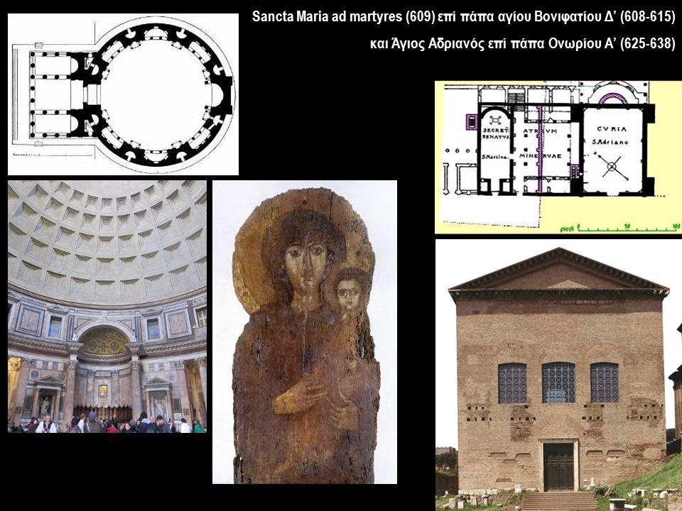 Sancta Maria ad martyres (609) επί πάπα αγίου Βονιφατίου Δ' (608-615)