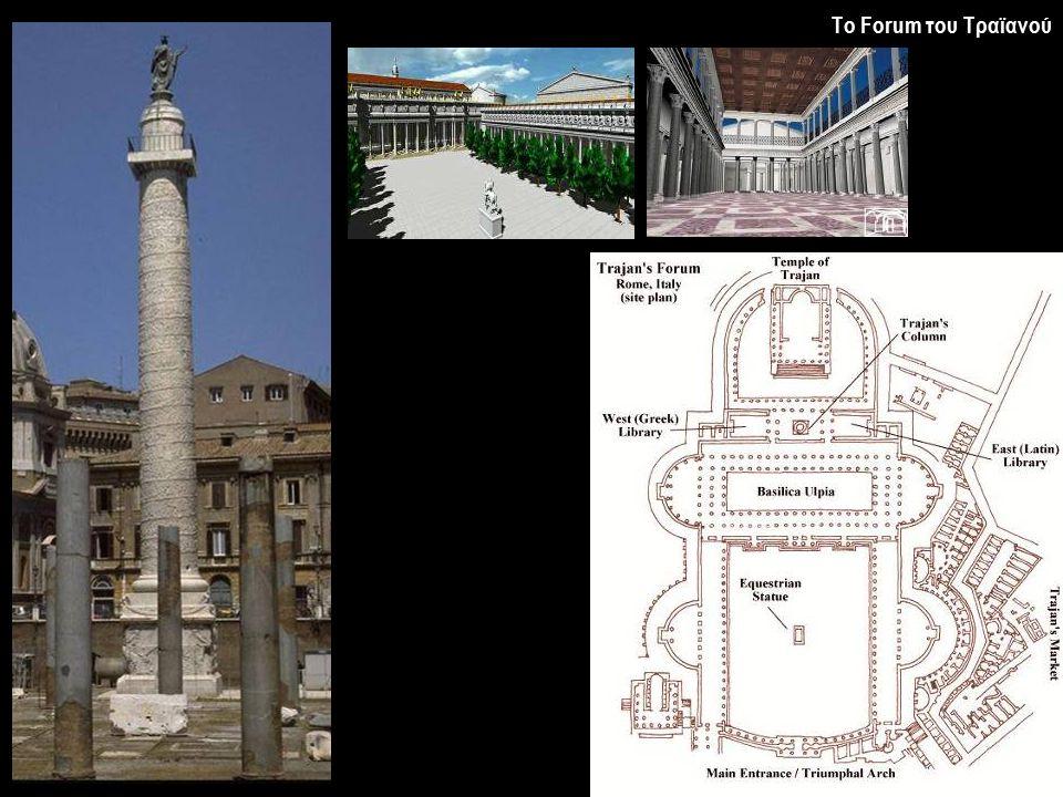 Το Forum του Τραϊανού