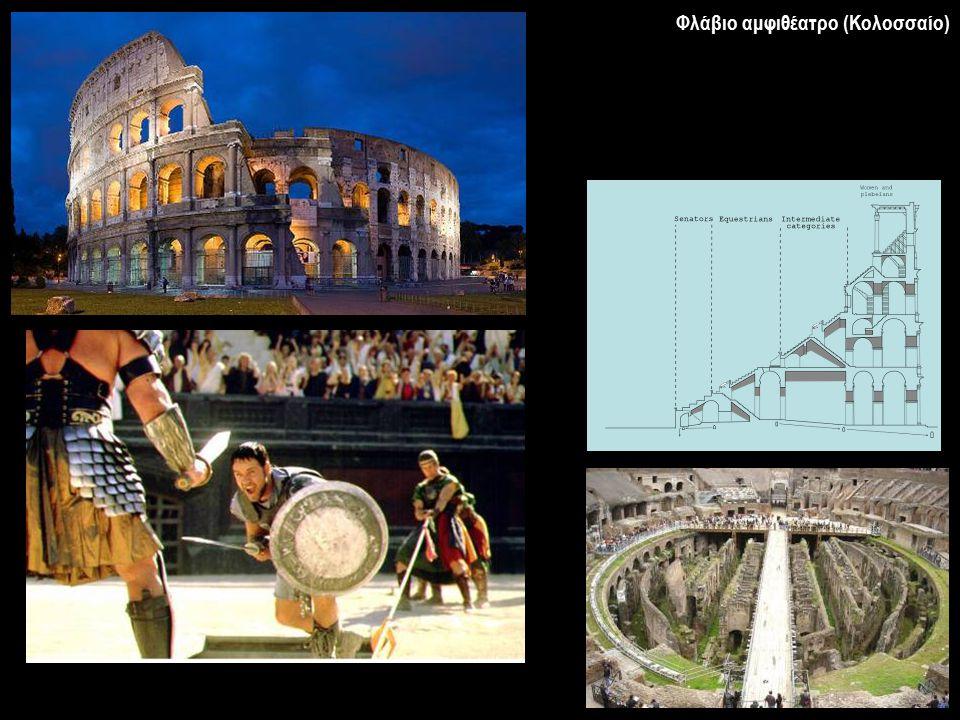 Φλάβιο αμφιθέατρο (Κολοσσαίο)