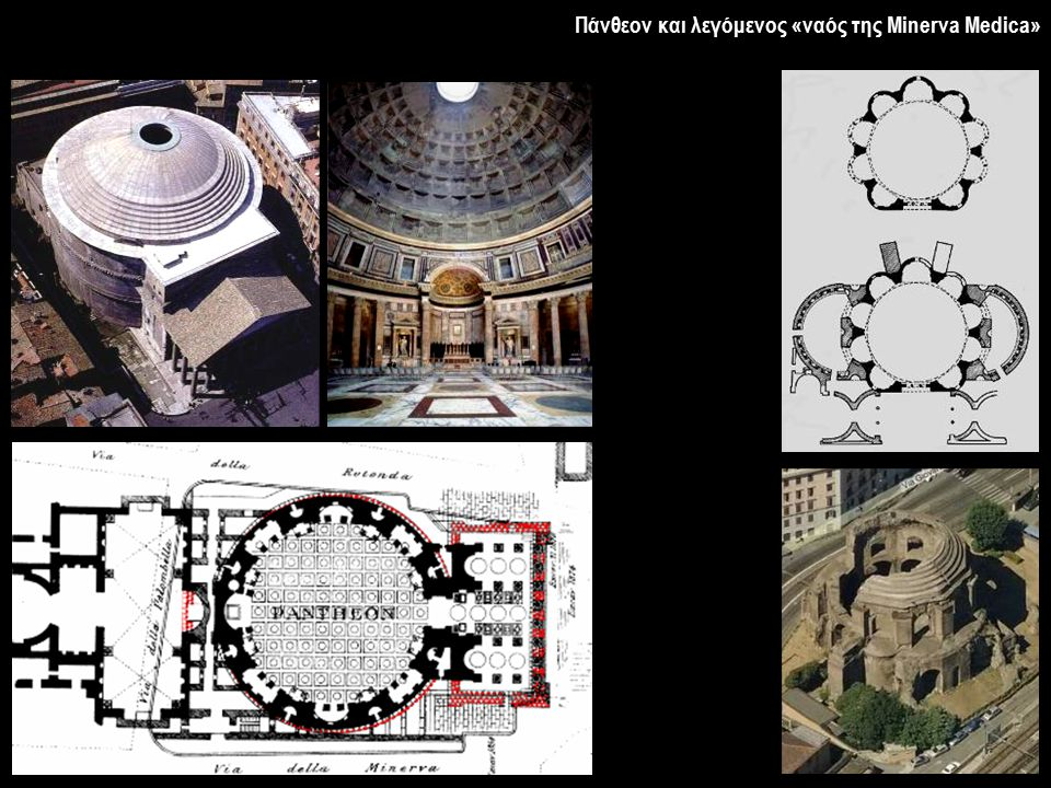 Πάνθεον και λεγόμενος «ναός της Minerva Medica»