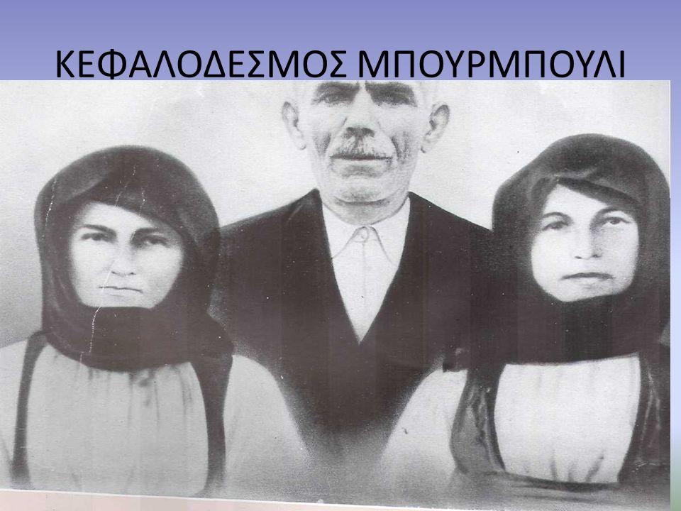 ΚΕΦΑΛΟΔΕΣΜΟΣ ΜΠΟΥΡΜΠΟΥΛΙ