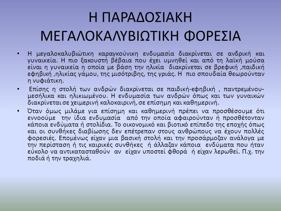 Η ΠΑΡΑΔΟΣΙΑΚΗ ΜΕΓΑΛΟΚΑΛΥΒΙΩΤΙΚΗ ΦΟΡΕΣΙΑ