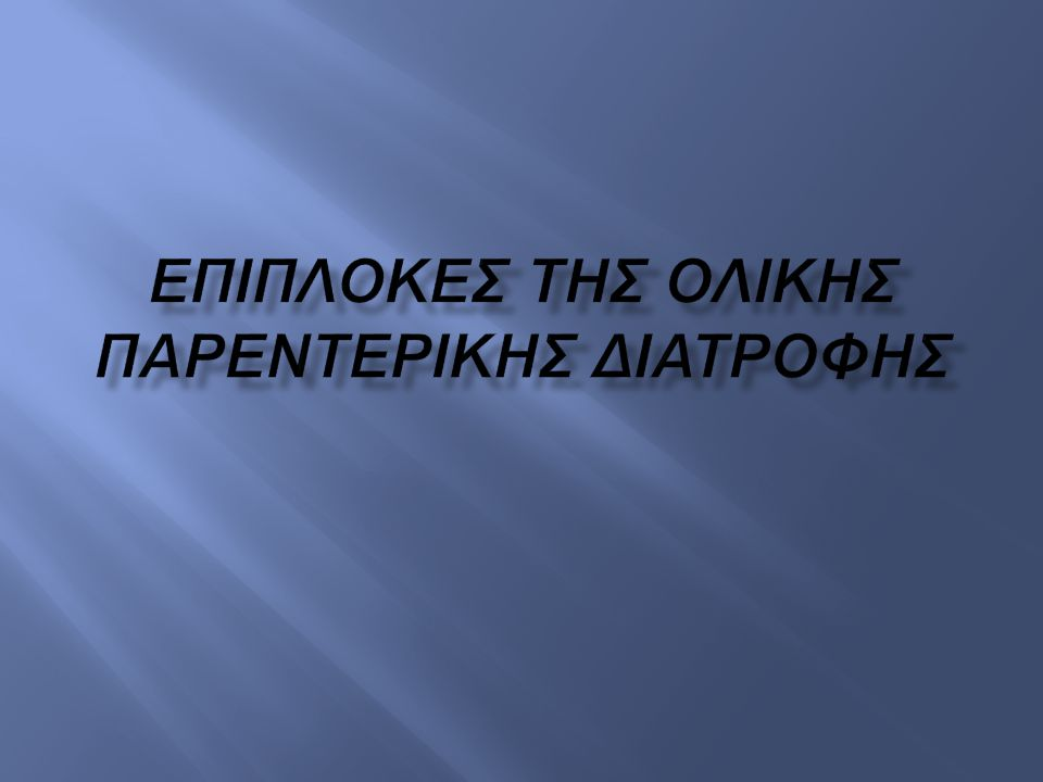ΕΠΙΠΛΟΚΕΣ ΤΗΣ ΟΛΙΚΗΣ ΠΑΡΕΝΤΕΡΙΚΗΣ ΔΙΑΤΡΟΦΗΣ