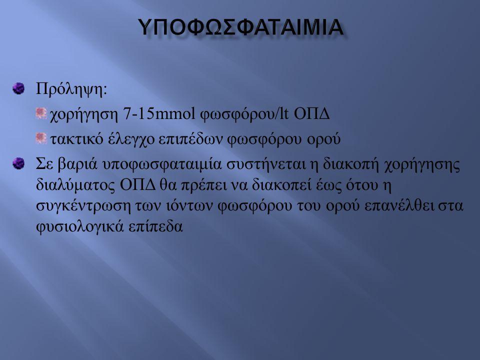 υποφωσφαταιμια Πρόληψη: χορήγηση 7-15mmol φωσφόρου/lt ΟΠΔ