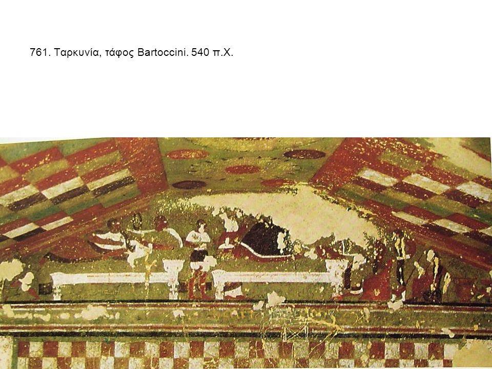 761. Ταρκυνία, τάφος Bartoccini. 540 π.Χ.