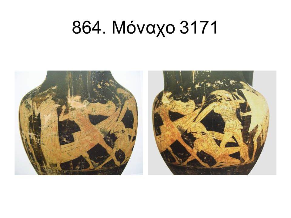 864. Μόναχο 3171