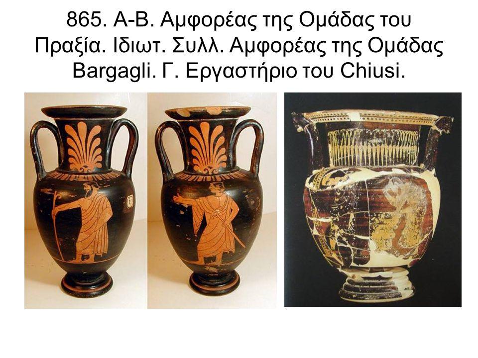 865. Α-Β. Αμφορέας της Ομάδας του Πραξία. Ιδιωτ. Συλλ
