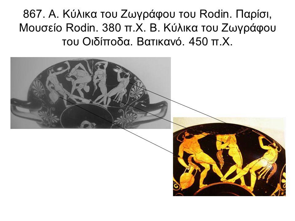867. A. Kύλικα του Ζωγράφου του Rodin. Παρίσι, Μουσείο Rodin. 380 π. Χ
