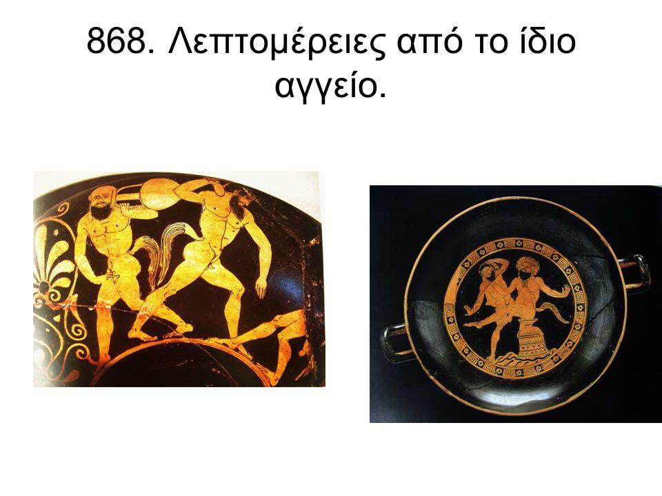 868. Λεπτομέρειες από το ίδιο αγγείο.