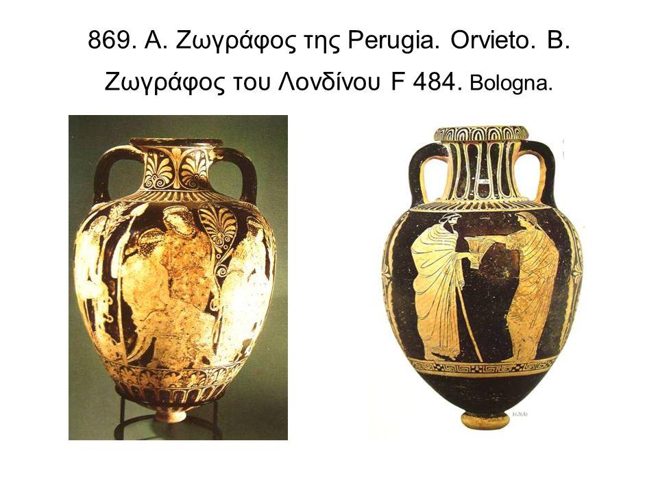 869. Α. Ζωγράφος της Perugia. Orvieto. Β. Ζωγράφος τoυ Λονδίνου F 484