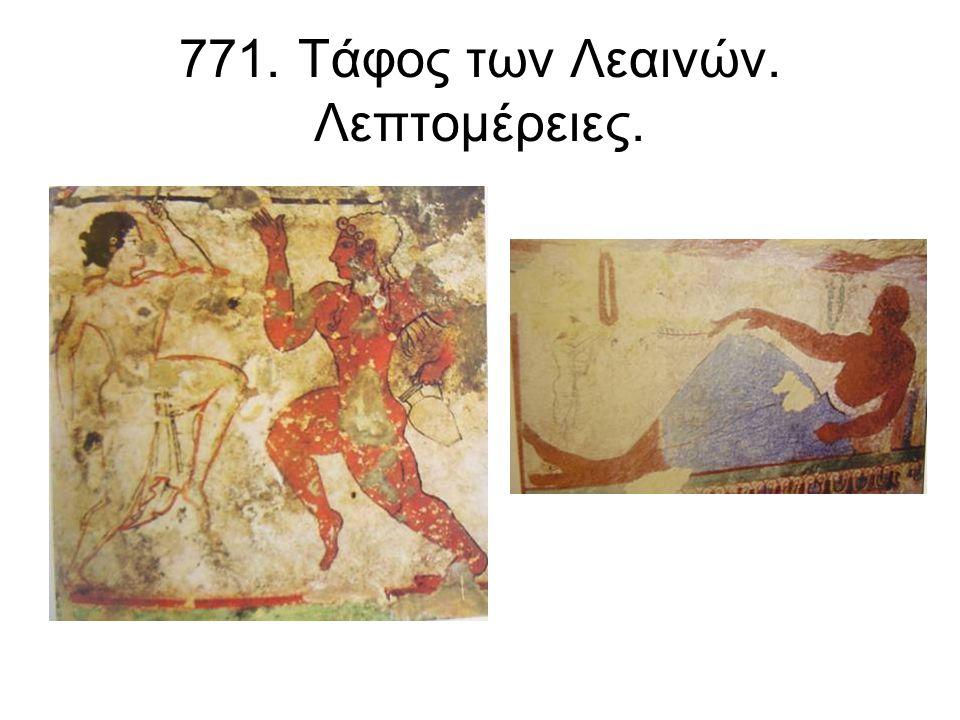771. Τάφος των Λεαινών. Λεπτομέρειες.