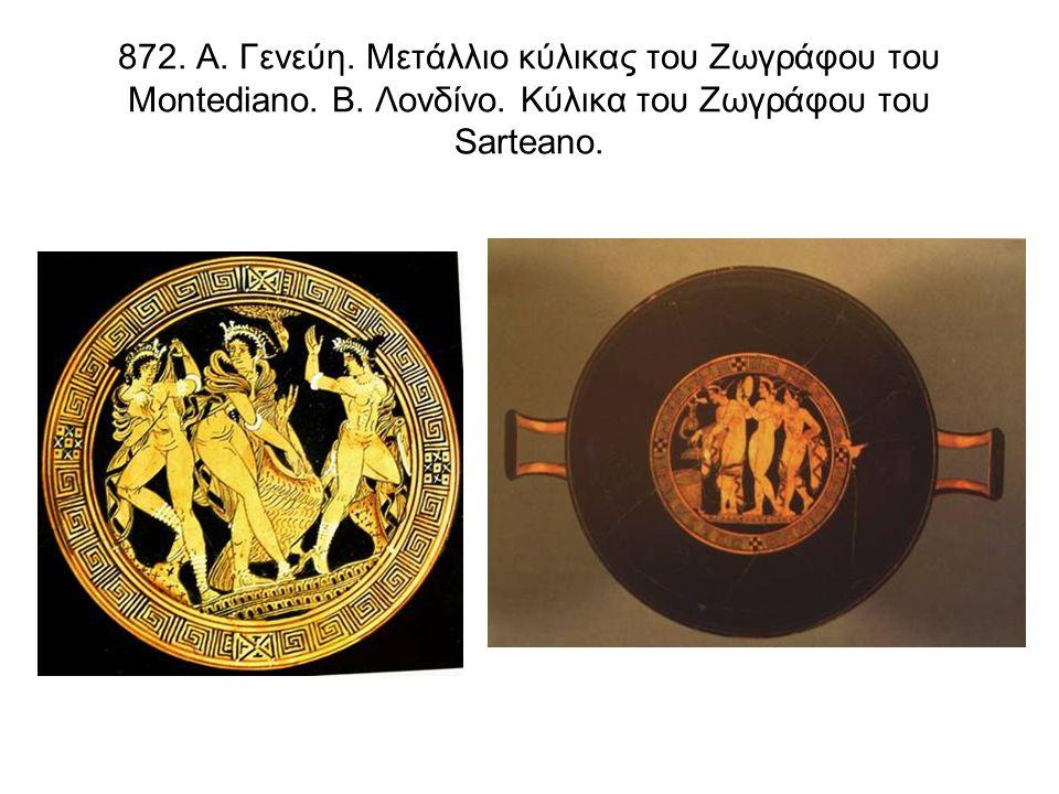 872. Α. Γενεύη. Μετάλλιο κύλικας του Ζωγράφου του Montediano. B