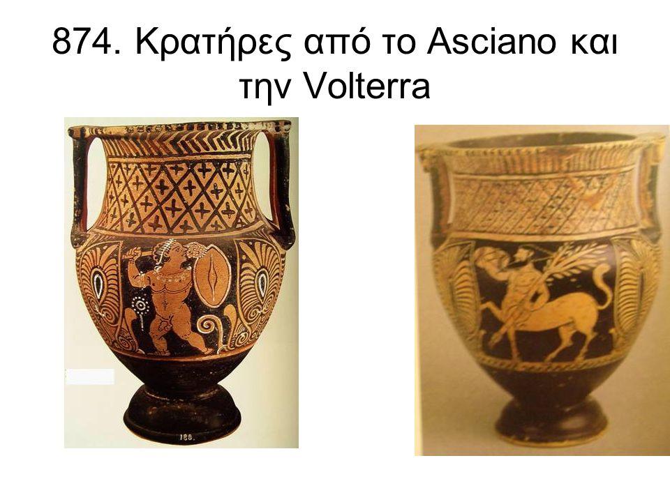 874. Κρατήρες από το Asciano και την Volterra