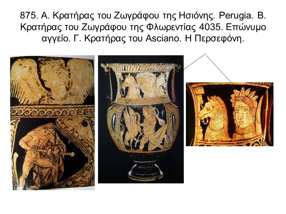 875. Α. Κρατήρας του Ζωγράφου της Ησιόνης. Perugia. Β