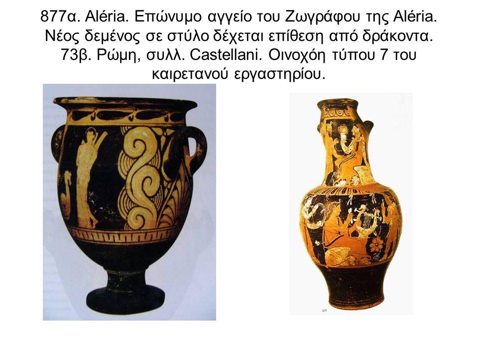877α. Aléria. Επώνυμο αγγείο του Ζωγράφου της Aléria