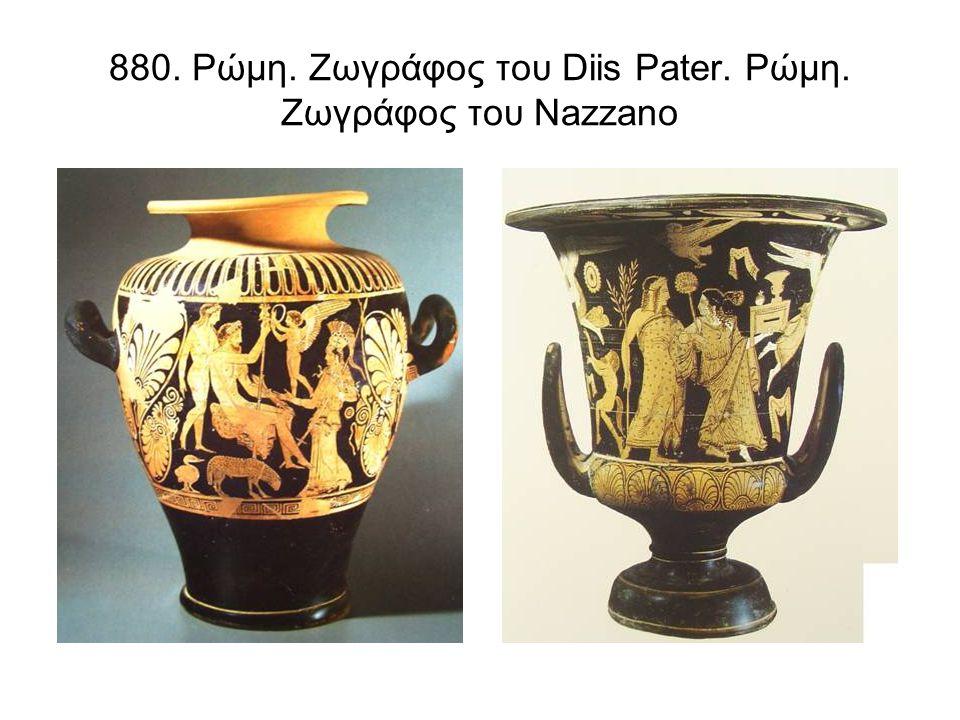 880. Ρώμη. Ζωγράφος του Diis Pater. Ρώμη. Ζωγράφος του Nazzano